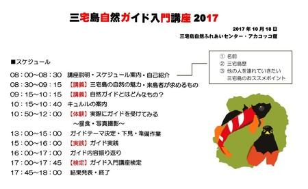 入門講座2017.jpg